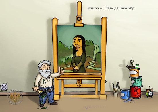 Поздравления художник