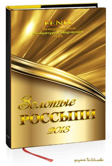 Золотые россыпи